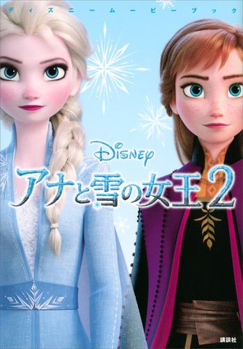 ディズニームービーブック アナと雪の女王2 / ディズニー