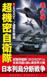 超機密自衛隊(1)EGSDF、ソ連軍を撃滅 / 遥士伸