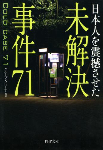 日本人を震撼させた 未解決事件71 / グループSKIT