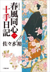 春風同心十手日記〈一〉 / 佐々木裕一