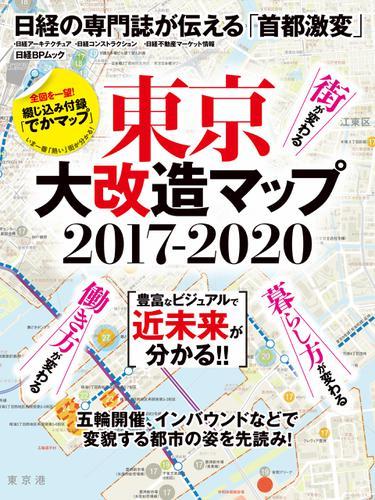 東京大改造マップ2017-2020 / 日経アーキテクチュア