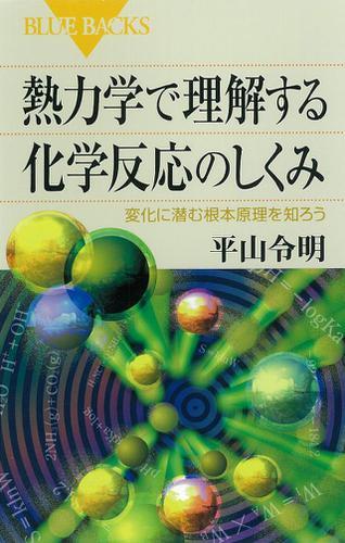 熱力学で理解する化学反応のしくみ 変化に潜む根本原理を知ろう / 平山令明