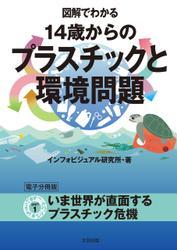 図解でわかる 14歳からのプラスチックと環境問題【分冊版1】 / インフォビジュアル研究所