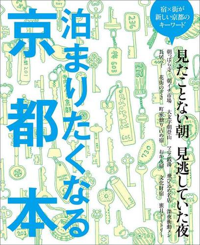 泊まりたくなる 京都本 / 京阪神エルマガジン社