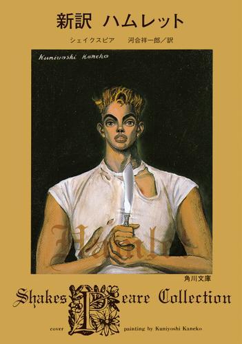 新訳 ハムレット / シェイクスピア