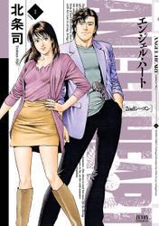 エンジェル・ハート 2ndシーズン 1巻 / 北条司