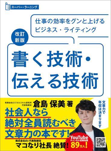 改訂新版 書く技術・伝える技術 (スーパーラーニング) / 倉島保美