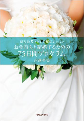 億万長者マダムの秘伝レッスン お金持ちと結婚するための75日間プログラム / 芦澤多美