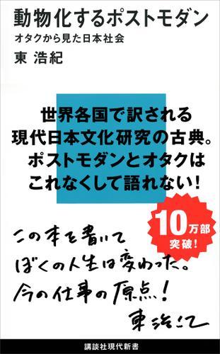 動物化するポストモダン オタクから見た日本社会 / 東浩紀