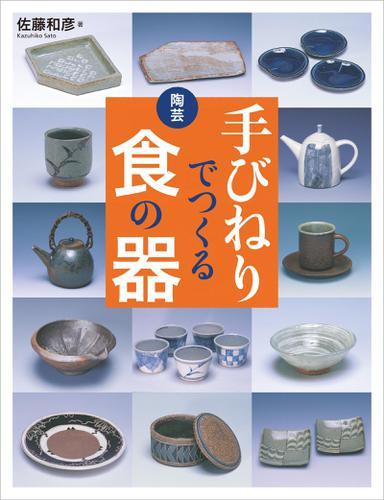 陶芸 手びねりでつくる食の器 / 佐藤和彦