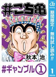 【期間限定無料配信】#こち亀 1 #ギャンブル‐1