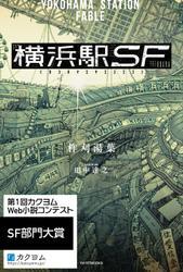 横浜駅SF【電子特典付き】 / 柞刈湯葉