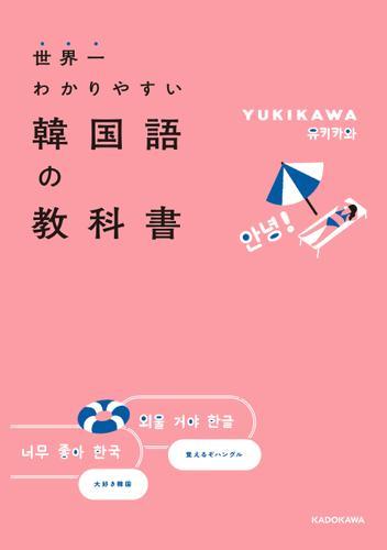 世界一わかりやすい韓国語の教科書 / YUKIKAWA