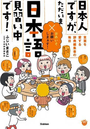 日本人ですが、ただいま日本語見習い中です! ~言葉を愛する辞典編集者たちの毎日~ / ふじいまさこ