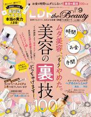 LDK the Beauty (エル・ディー・ケー ザ ビューティー)2021年9月号 / LDK the Beauty編集部
