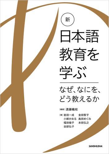 新・日本語教育を学ぶ -なぜ、なにを、どう教えるか- / 遠藤織枝
