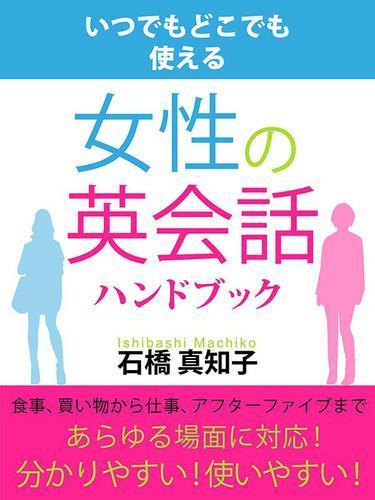 女性の英会話ハンドブック / 石橋真知子