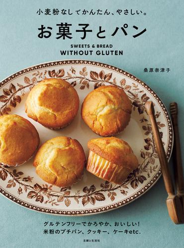 小麦粉なしでかんたん、やさしい。お菓子とパン / 桑原奈津子