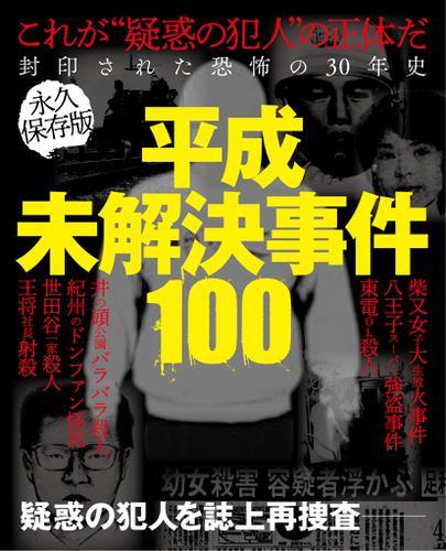 平成未解決事件100 / ナックルズ編集部