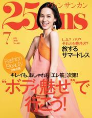 25ans (ヴァンサンカン)[特別編集版] (2016年7月号)