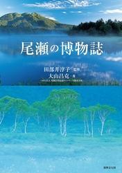 尾瀬の博物誌 / 田部井淳子