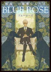 崎義一の優雅なる生活 BLUE ROSE / ごとうしのぶ