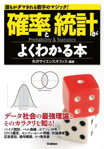 確率と統計がよくわかる本 / 矢沢サイエンスオフィス