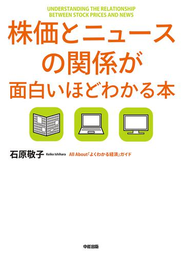 株価とニュースの関係が面白いほどわかる本 / 石原敬子