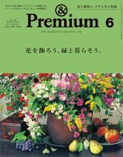 &Premium(アンド プレミアム) 2021年6月号 [花を飾ろう、緑と暮らそう。] / アンドプレミアム編集部