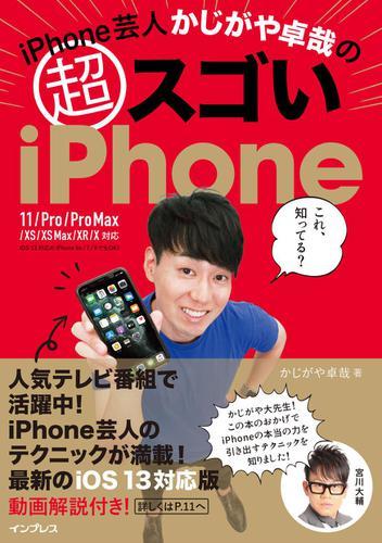 iPhone芸人かじがや卓哉の超スゴいiPhone 超絶便利なテクニック125 11/Pro/Pro Max/XS/XS Max/XR/X対応 / かじがや 卓哉