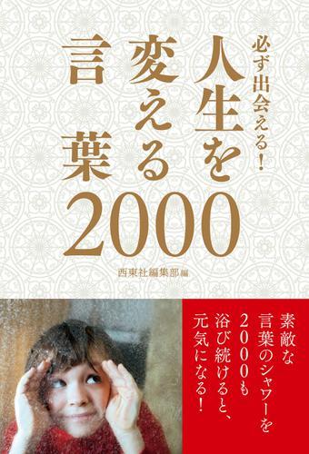 必ず出会える!人生を変える言葉2000 / 西東社編集部