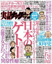 実話ナックルズ 2019年12月号[通常版] / ナックルズ編集部