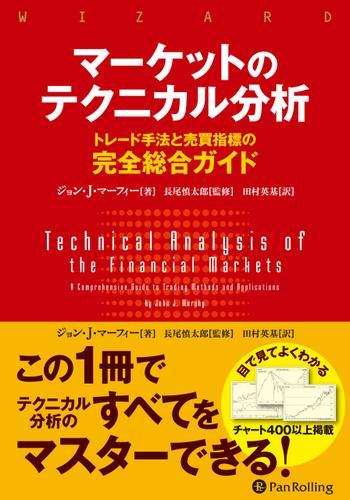 マーケットのテクニカル分析 ――トレード手法と売買指標の完全総合ガイド / ジョン・J・マーフィー