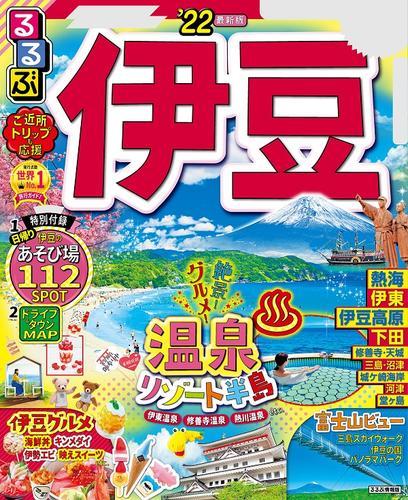 るるぶ伊豆'22 / JTBパブリッシング