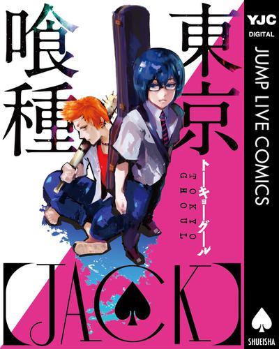 東京喰種トーキョーグール[JACK] / 石田スイ