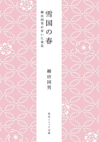 雪国の春 柳田国男が歩いた東北 / 柳田国男