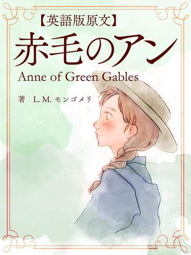 【英語版原文】赤毛のアン/Anne of Green Gables / L.M.モンゴメリ