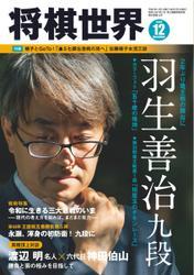 将棋世界 (2020年12月号) / マイナビ出版