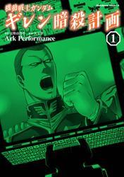 機動戦士ガンダム ギレン暗殺計画(1) / Ark Performance