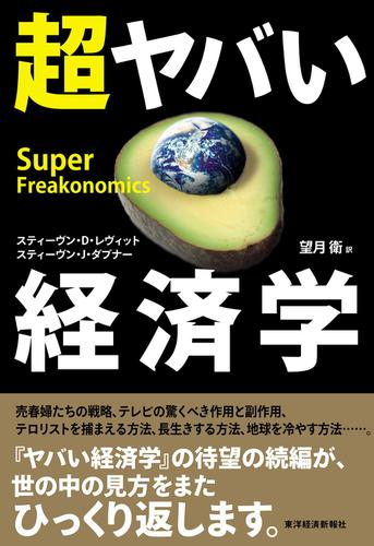 超ヤバい経済学 / 望月衛