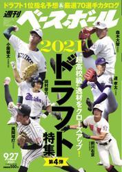週刊ベースボール (2021年9/27号) / ベースボール・マガジン社