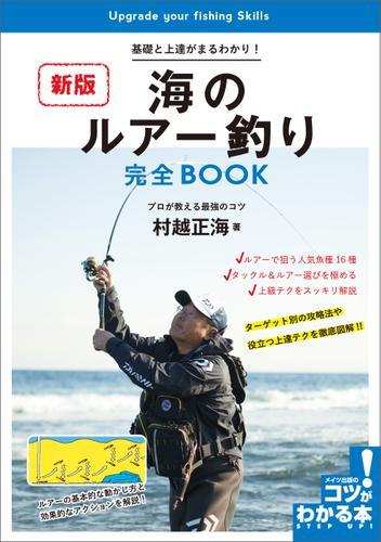 海のルアー釣り 完全BOOK 新版 基礎と上達がまるわかり!プロが教える最強のコツ / 村越正海