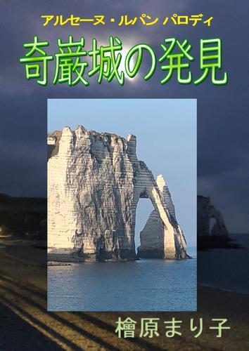 奇巌城の発見 アルセーヌ・ルパン パロディ / 檜原まり子