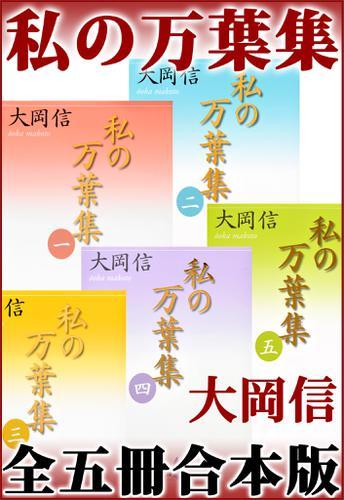私の万葉集 全五冊合本版 / 大岡信