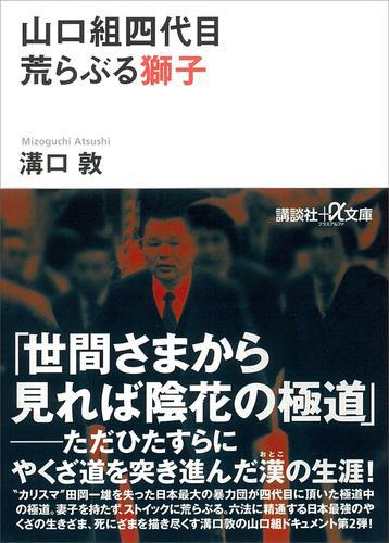 山口組四代目 荒らぶる獅子 / 溝口敦