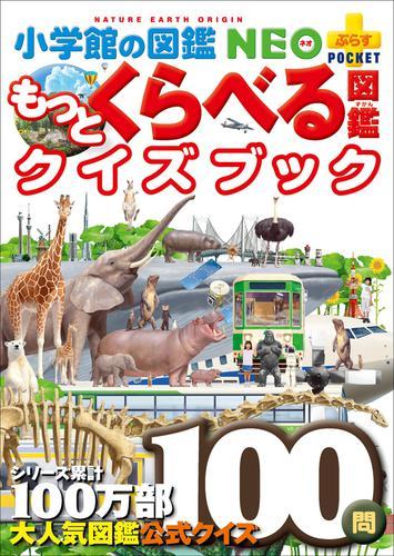 小学館の図鑑NEO+ポケット もっとくらべる図鑑クイズブック / 加藤由子(監修・指導)