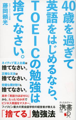 40歳を過ぎて英語をはじめるなら、TOEICの勉強は捨てなさい。 / 藤岡頼光