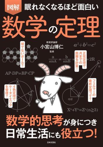 眠れなくなるほど面白い 図解 数学の定理 / 小宮山博仁