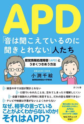 APD 「音は聞こえているのに聞き取れない」人たち / 小渕千絵