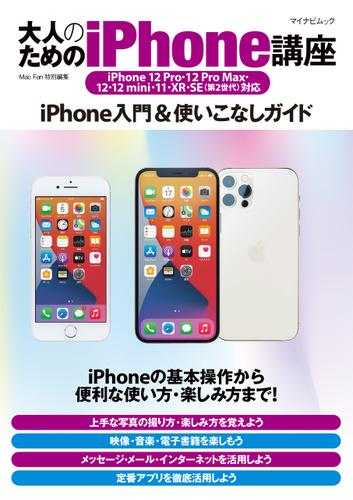 大人のためのiPhone講座 / 松山茂